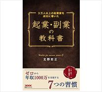『起業・副業の教科書』 ゼロから年収1000万を実現する7つの習慣