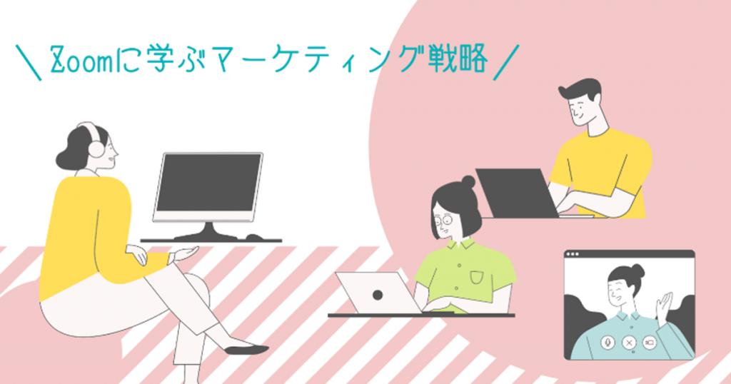【執筆】Zoomのマーケティング戦略