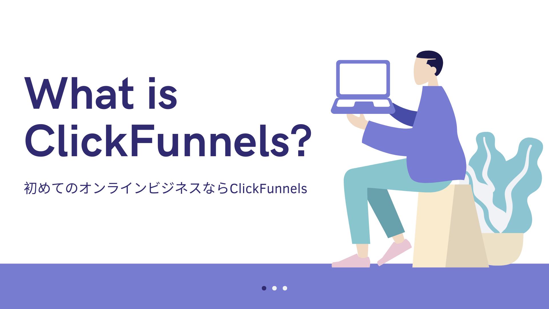 【解説】ClickFunnelsとは?初めてのオンラインビジネスならClickFunnels