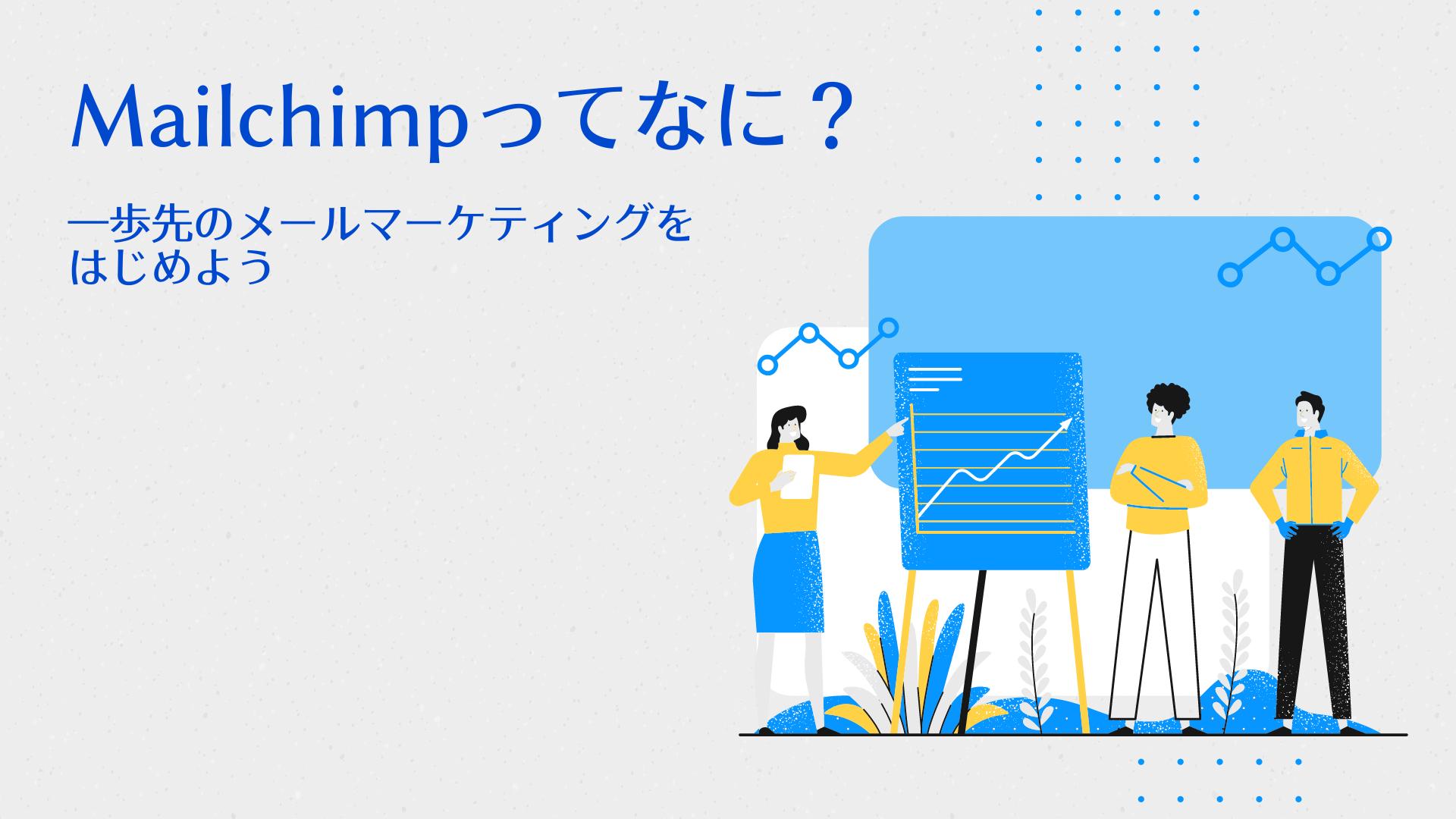 Mailchimpとは?初心者にオススメ!無料で使えるメール配信システム (1)